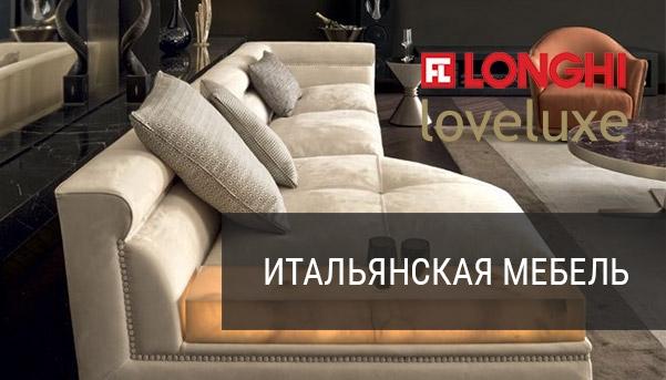 Мебель Longhi